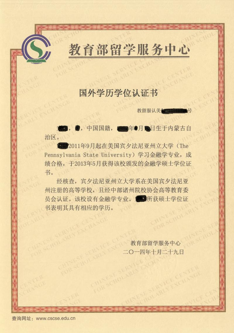 Sample of the Chinese MOE verification letter